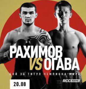 尾川堅一vsラヒモフ8月21日【正式決定】『RCC Boxing』正式ポスター