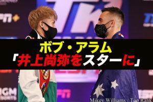 アラム井上尚弥を世界的スーパースターにする計画!