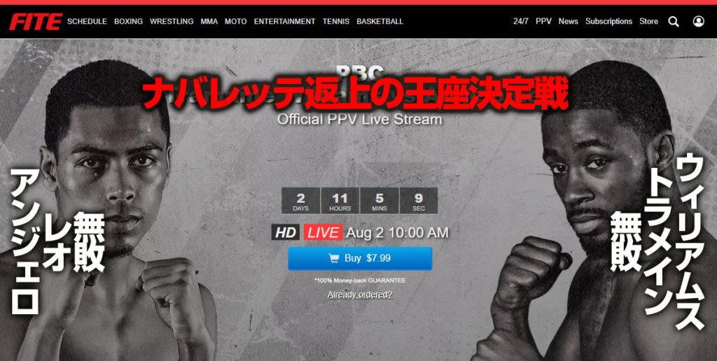 WBO世界S.B級挑戦者決定戦、アンジェロ・レオvs トラメイン・ウィリアムス