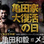 アベマTV 亀田和毅vsメディナ WBC世界S.B級暫定王座決定戦2018年11月12日