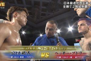 【速報・結果・LIVE】京口紘人vsヘッキー・ブドラー WBA世界ライトフライ級スーパータイトルマッチ