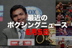 【パッキャオがミドル級?】最近のボクシングニュース6月5日