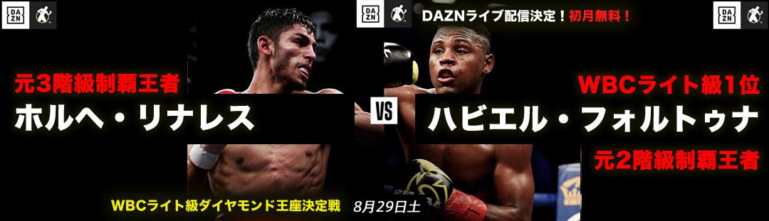【DAZN独占ライブ配信決定】2020年8月29日 リナレス1位と対戦!