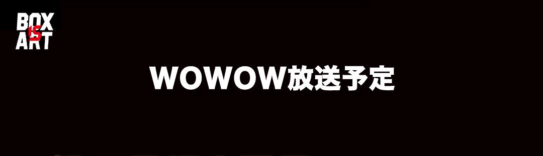 WOWOWエキサイトマッチ放送予定スケジュール:ボクシング番組