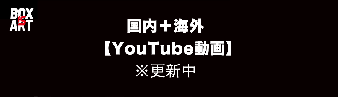 ボクシングYouTube動画まとめ【国内・海外】