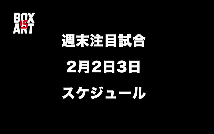 【週末注目試合】2月2日3日ボクシングスケジュール