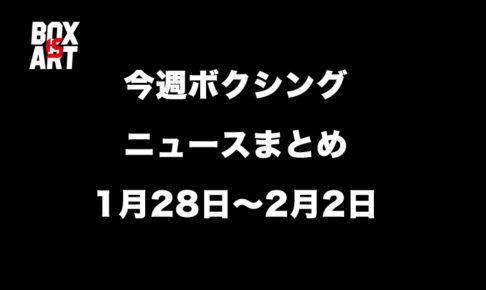 今週ボクシングニュースまとめ1月28日~2月2日