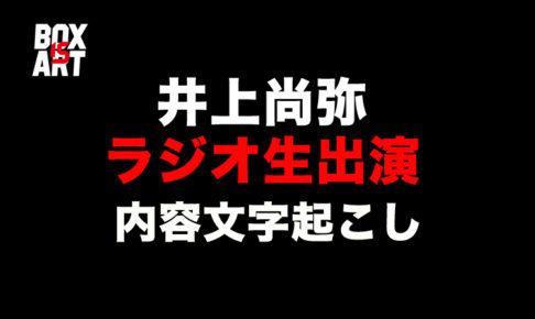 【井上尚弥】ラジオ生出演『TBSラジオ番組・伊集院光とらじおと』のタイムフリー聴取可能!