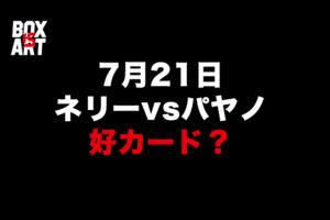 7月21日『ルイス・ネリーvsパヤノ(井上尚弥にKO負け)』対戦まもなく発表!