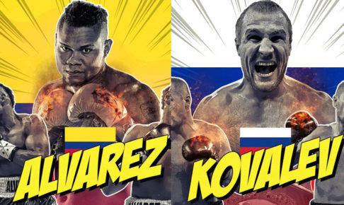 【速報・結果】エレイダー・アルバレスvsセルゲイ・コバレフ WBO世界ライトヘビー級タイトルマッチ2019年2月3日