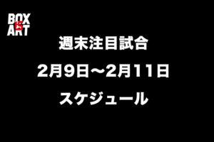【週末注目試合】2月9日~11日ボクシングスケジュール
