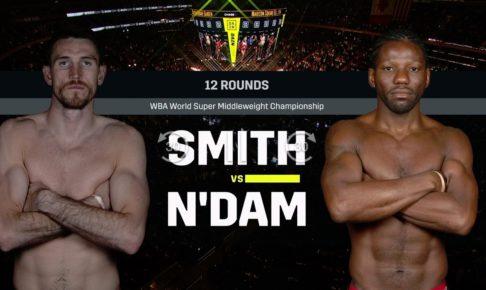 【結果・速報】カラム・スミスvsハッサン・エンダム WBAスーパー世界スーパー・ミドル級タイトルマッチ 2019年6月2日