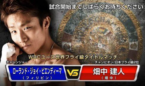 【結果・ライブ速報】日本2位畑中建人vsビエンディーマ 2020年2月11日