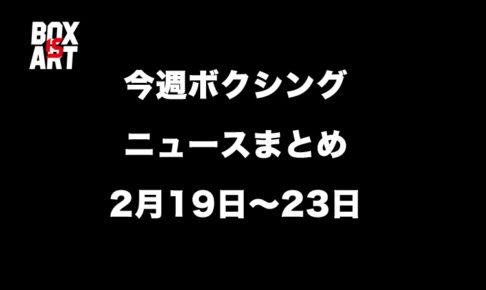 今週ボクシングニュースまとめ2月19日~2月23日