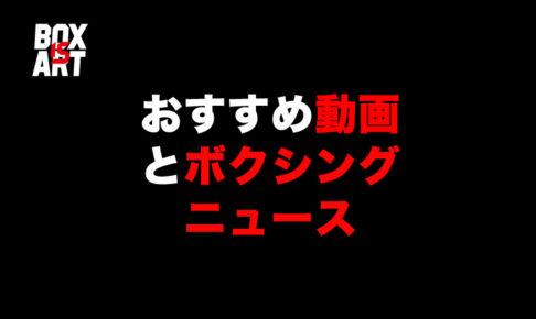 おすすめ動画と最近のボクシングニュース