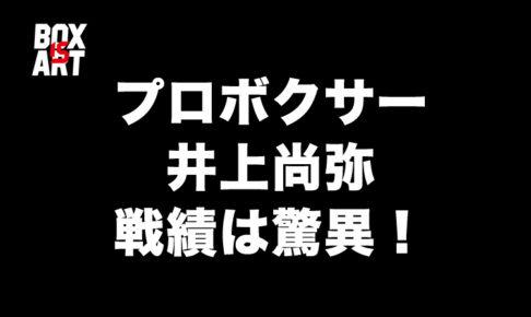 プロボクサー井上尚弥の戦績・戦歴は驚異!