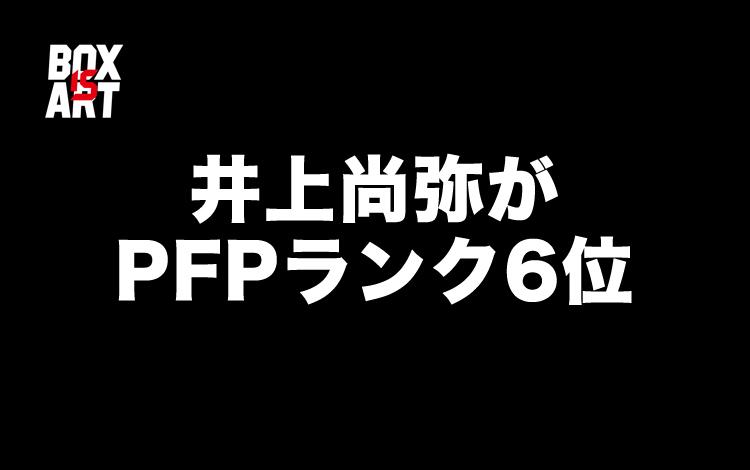 井上尚弥がPFPランク6位(階級無視ランキング)2018年10月