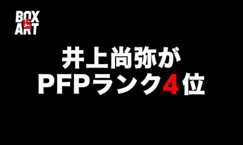 井上尚弥がPFPランク4位(階級無視ランキング)2019年4月
