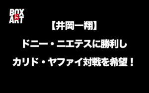 【井岡一翔】大晦日ドニー・ニエテスに勝利しカリド・ヤファイとの対戦を希望!