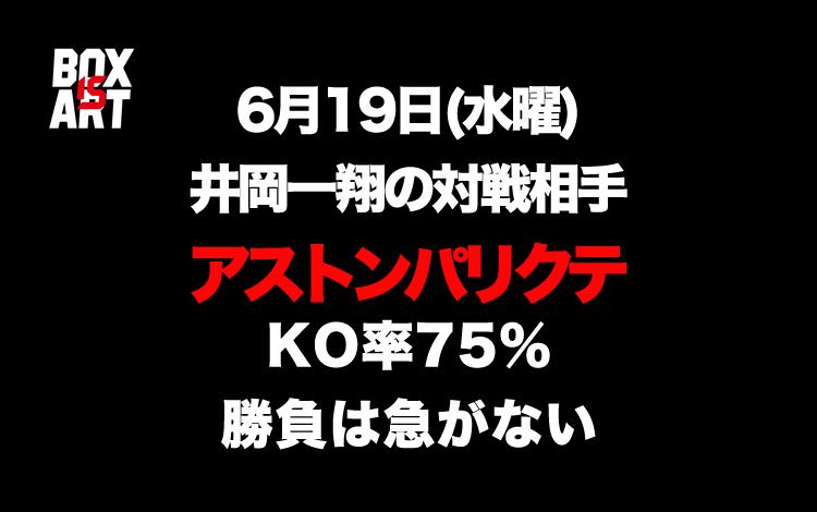 【アストン・パリクテ】KO率75%勝負は急がない 6月19日『井岡一翔』の対戦相手・比較