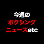 最近のボクシングニュースまとめ6月24~6月27