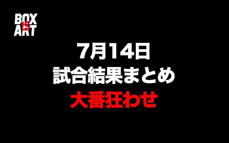 【大番狂わせが2試合も】7月14日海外ボクシング試合結果の一覧まとめ