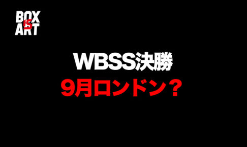 WBSS決勝9月ロンドン開催の可能性『井上尚弥vsドネア』『プログレイスvsテイラー』ダブルヘッダー