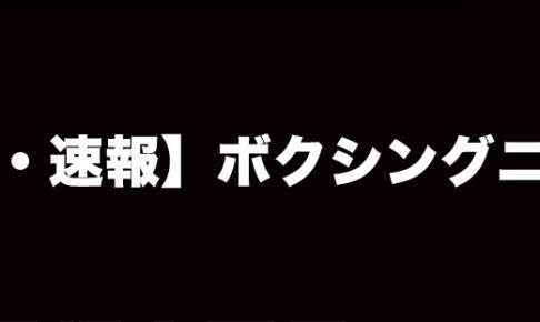【最新・速報】ボクシングニュース