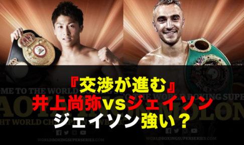 【交渉進む】井上尚弥vsジェイソン・モロニー、ジェイソンは強い?