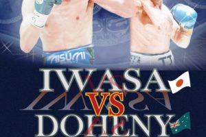 IBF世界スーパーバンタム級タイトルマッチ@後楽園ホール 王者:岩佐亮佑(セレス)vs 1位TJ・ドヘニー(アイルランド
