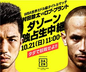 10月21日 (日)村田の試合を無料で観戦!