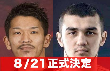 尾川堅一vsラヒモフ8月21日【正式決定】
