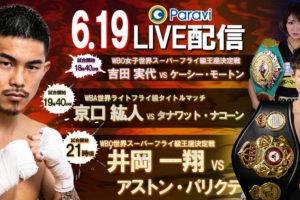 6/19トリプルタイトルマッチ【メインイベント:井岡vsパリクテ】
