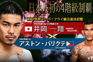 WBO世界スーパーフライ級王座決定戦 井岡一翔vsアストン・パリクテ
