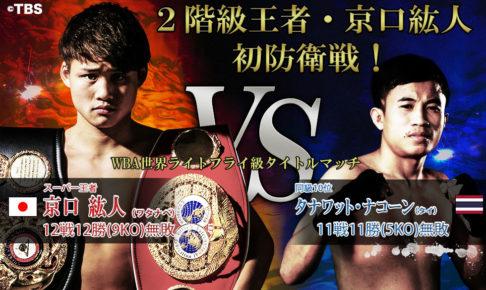 WBA世界ライトフライ級タイトルマッチ 京口紘人vsタナワット・ナコーン