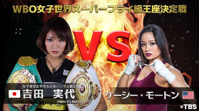 WBO女子世界スーパーフライ級王座決定戦 吉田実代vsケーシー・モートン