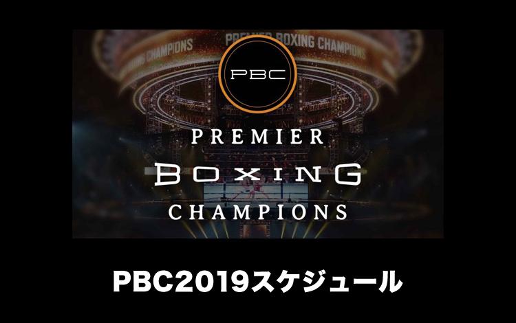 PBC2019スケジュール続々発表!マイキー、スペンス、サーマン、ポーター 、チャーロ兄弟(プレミア・ボクシング・チャンピオン)