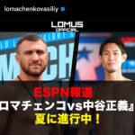 ESPN報道『ロマチェンコvs中谷正義』夏に進行中!