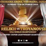 【結果・動画】レリクvsトロヤノフスキー WBSSスーパライト一回戦,WBA世界スーパーライト級タイトルマッチ2018年10月7日