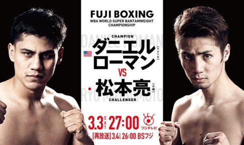 【直前情報】ローマンvs松本亮、WBA世界S.B級タイトルマッチ