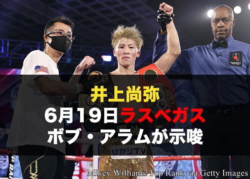 井上尚弥6月19日ラスベガス開催『アラム日本NG』