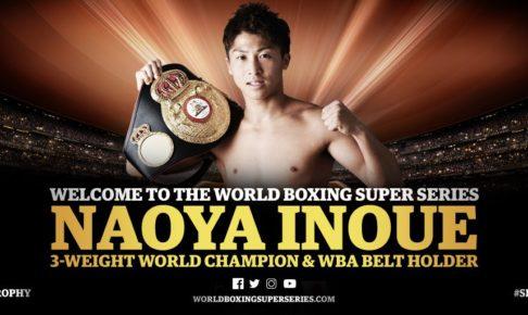 WBSSバンタム参加選手WBA正規王者:井上尚弥(日本・大橋)