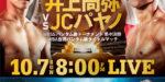 10月7日WBSS井上尚弥TV情報、パヤノ負傷?