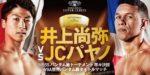 【結果・動画】井上尚弥vsパヤノWBSS一回戦・WBA世界バンタム級タイトルマッチ2018年10月7日