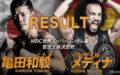 【結果】亀田和毅vsメディナ WBC世界スーパーバンタム級暫定王座決定戦 2018年11月12日