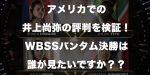 アメリカでの井上尚弥の評判を検証!WBSSバンタム決勝は誰が見たい?
