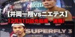 4階級制覇を達成したのは?【結果】井岡一翔vsドニー・ニエテス WBO世界スーパーフライ級王座決定戦