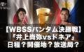 【WBSSバンタム決勝戦】「井上尚弥vsドネア」の次戦の日程?開催地?テレビ放送(中継)地上波のライブ生放送?