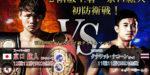 意外な結果に【結果・ライブ速報】京口紘人vsタナワット・ナコーン WBA世界ライトフライ級スーパータイトルマッチ 2019年6月19日