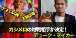 ジョンリル・カシメロの対戦相手が決定『無敗デューク・ミカー』強い??